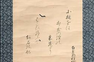 70/4777   [Scrolls]. Ogimachi, Kinmichi (1653-1733).