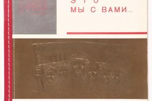 73/524   [Russian avant-garde]. Industrija Socializma. Tyazholaya promysh