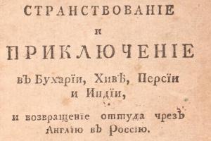 74/2868   [Russia]. Yefremov, (F.S.).